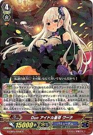 ヴァンガード G-CB05/020B Duo アイドル皇帝 クーナ R【黒服】 七色の歌姫