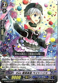 ヴァンガード G-CB05/028B Duo 海流曲芸 ペイトーニャ R【黒服】 七色の歌姫