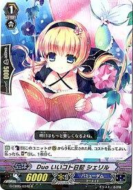 ヴァンガード G-CB05/034B Duo いいコト日記 シェリル R【黒服】 七色の歌姫