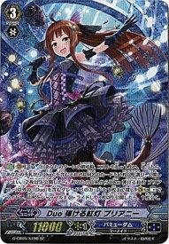 ヴァンガード G-CB05/S49B Duo 弾ける紅灯 プリアニー SP【黒服】 七色の歌姫