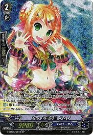 ヴァンガード G-CB05/S51B Duo 幻想の瞳 ラムリ SP【黒服】 七色の歌姫