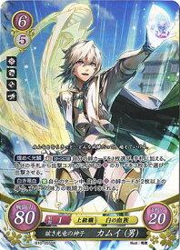 ファイアーエムブレム0/B10-055 SR 眩き光竜の神子 カムイ(男)