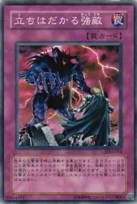 遊戯王/第3期/STRUCTURE DECK−マリク編− Volume.2/SDM-054 立ちはだかる強敵
