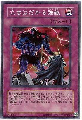 遊戯王/第3期/4弾/ガーディアンの力/304-046 立ちはだかる強敵