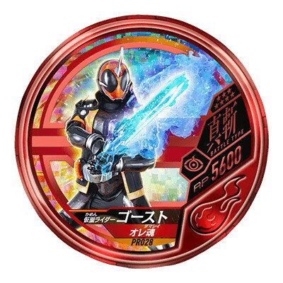 仮面ライダー ブットバソウル/DISC-PR028 仮面ライダーゴースト オレ魂 R7