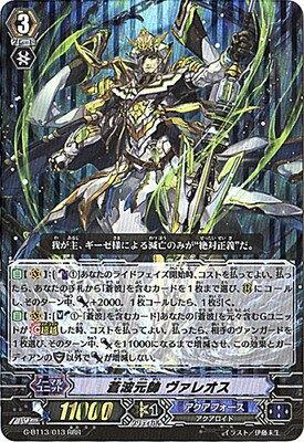 カードファイトヴァンガードG 第13弾「究極超越」/G-BT13/013 蒼波元帥 ヴァレオス RRR