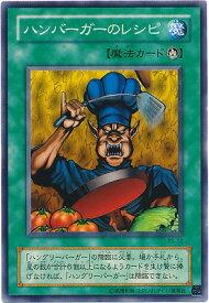 遊戯王/第2期/2弾/PS-12 ハンバーガーのレシピ