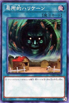 遊戯王/第10期/03弾/EXFO-JP062 局所的ハリケーン【スーパーレア】
