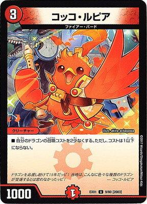 デュエルマスターズDMEX-01/ゴールデン・ベスト/DMEX-01/9/U/[2003]コッコ・ルピア