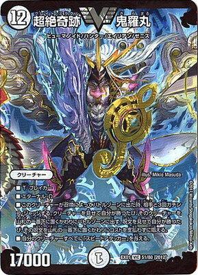 デュエルマスターズDMEX-01/ゴールデン・ベスト/DMEX-01/51/VIC/[2012]超絶奇跡 鬼羅丸