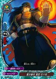 バディファイト/BT03-0089 魔法番長 魔堂 征十郎 【並】