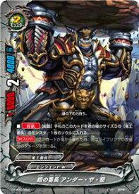 バディファイト/D-TD01-0004 鎧の番長 アンダー・ザ・堅