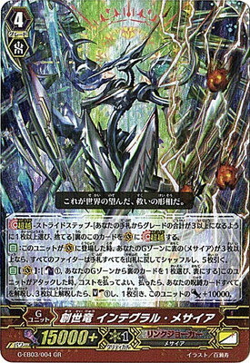 カードファイト!! ヴァンガードG/G-EB03/004 創世竜 インテグラル・メサイア GR