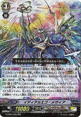 カードファイト!! ヴァンガードG/G-EB03/009 イディアルエゴ・メサイア RRR