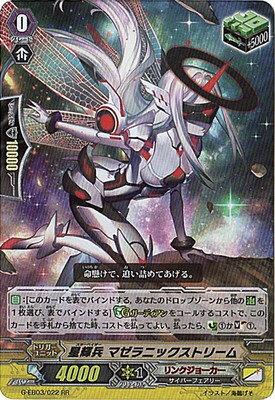 カードファイトヴァンガードG/G-EB03/022 星輝兵 マゼラニックストリーム RR