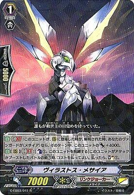 カードファイト!! ヴァンガードG/G-EB03/041 ヴィラストス・メサイア R