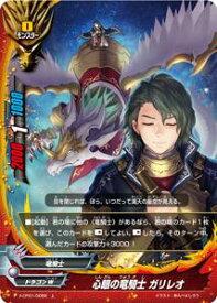 フューチャーカード バディファイトX-CP01-0059 心眼の竜騎士 ガリレオ 【上】 めっちゃ!! 100円ドラゴン