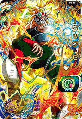 スーパードラゴンボールヒーローズ第8弾/SH8-53 バーダック:ゼノ UR
