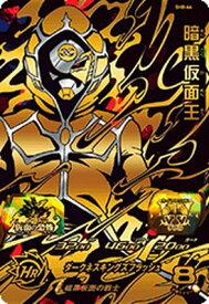 スーパードラゴンボールヒーローズ SH8-64 暗黒仮面王 BUR