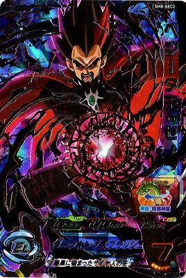 スーパードラゴンボールヒーローズ第8弾/SH8-SEC2 ベジータ王:ゼノ UR