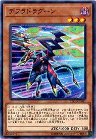 遊戯王 第10期 04弾 FLOD-JP011 デフラドラグーン