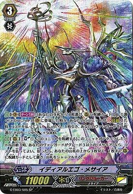 カードファイト!! ヴァンガードG/G-EB03/S05 イディアルエゴ・メサイア SP