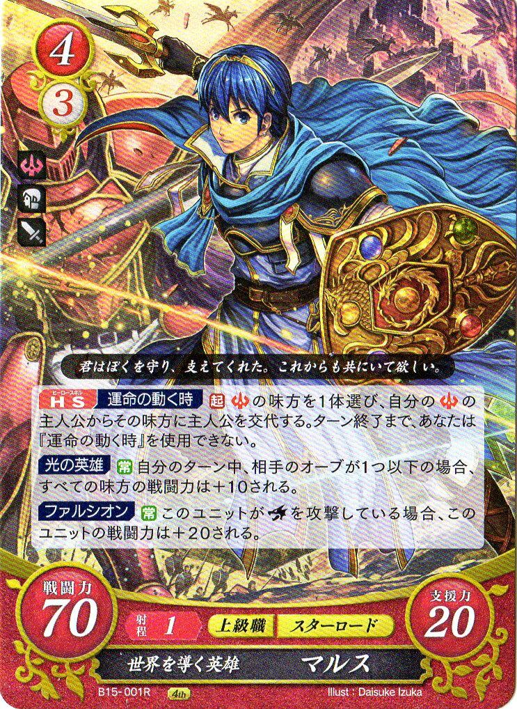 ファイアーエムブレム0/B15-001 R 世界を導く英雄 マルス