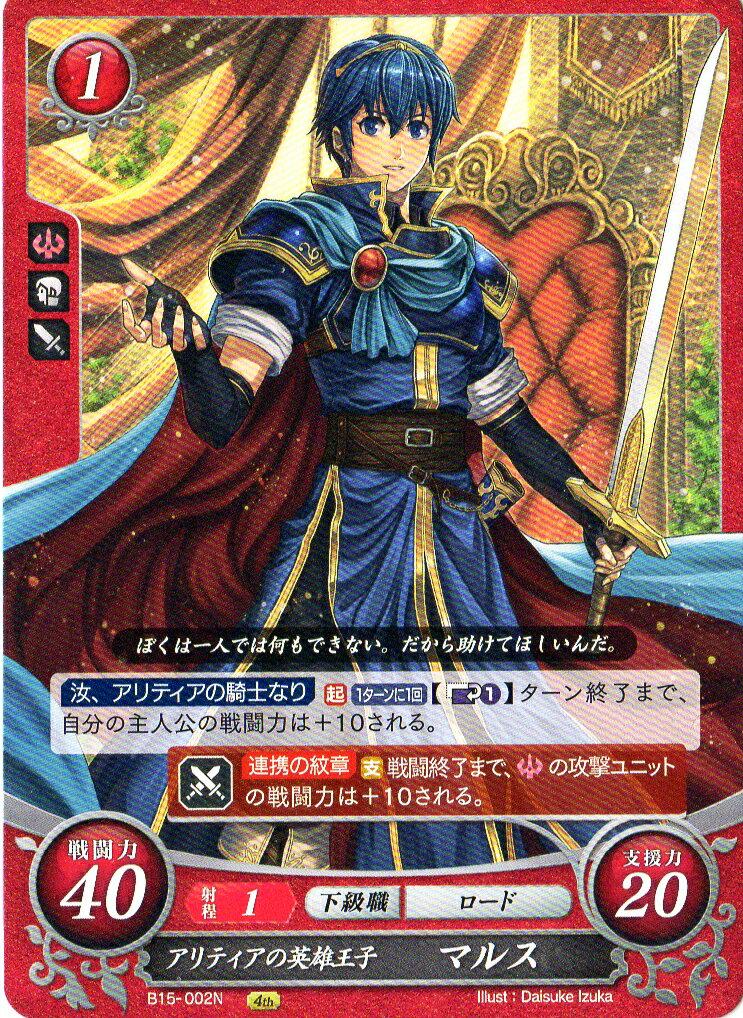 ファイアーエムブレム0/B15-002 N アリティアの英雄王子 マルス