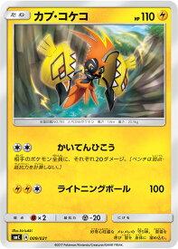 ポケモンカードゲーム PK-SMC-009 カプ・コケコ