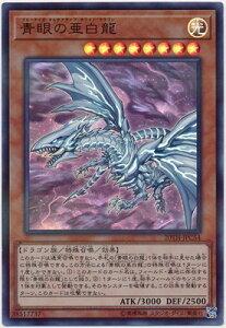 遊戯王 第10期 20TH-JPC54 青眼の亜白龍【ウルトラレア】