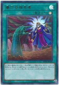 遊戯王/第10期/20TH-JPC94 墓穴の指名者【ウルトラレア】