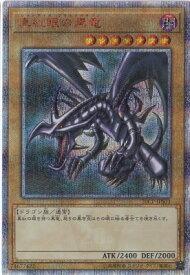 遊戯王 20CP-JPS03 真紅眼の黒竜【20thシークレットレア】