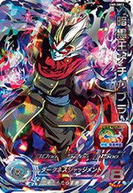スーパードラゴンボールヒーローズ UM9-SEC3 暗黒王メチカブラ UR