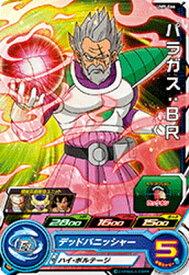 スーパードラゴンボールヒーローズ UM9-066 パラガス:BR C
