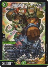 デュエルマスターズ DMEX-06 12 SR S級原始 サンマックス 「絶対王者!! デュエキングパック」