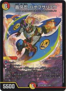 デュエルマスターズ DMEX-06 14 SR 轟牙忍 ハヤブサリュウ 「絶対王者!! デュエキングパック」