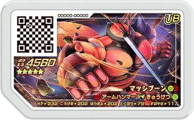 ポケモンガオーレ グランドラッシュ1弾 GR1-072 GR1-072 マッシブーン【グレード5】