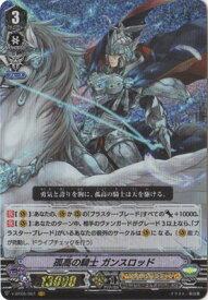 カードファイト!! ヴァンガード V-BT05 001 孤高の騎士 ガンスロッド VR