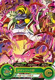 スーパードラゴンボールヒーローズ UMP-63 大猿ベビー【箔押し】