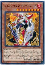 遊戯王 第10期 SR09-JP004 フェニックス・ギア・フリード