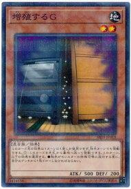 遊戯王 第10期 SR09-JP018 増殖するG【ノーマルパラレル】