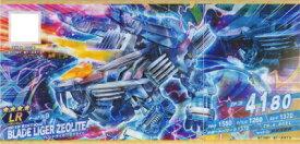 ゾイドワイルド バトルカードハンター ZW_4_002L ブレードライガー ゼオライト LR