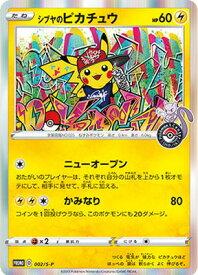 ポケモンカードゲーム PK-S-P-002 シブヤのピカチュウ