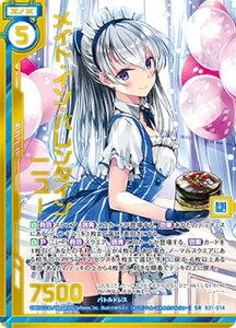 Z/X ゼクス 【パラレル】B31-014 メイド・イン・バレンタイン ニュー SR 第31弾 神秘への道標