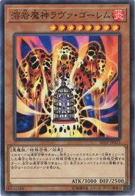 遊戯王 第10期 SD37-JP013 溶岩魔神ラヴァ・ゴーレム