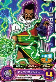 スーパードラゴンボールヒーローズ UM10-022 パラガス C