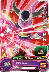 スーパードラゴンボールヒーローズ UM10-063 コルド大王:BR C