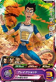 スーパードラゴンボールヒーローズ UM10-066 ビーツ:BR C