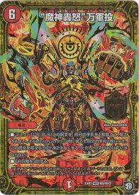 """デュエルマスターズ DMEX-07 M9 MSS """"魔神轟怒""""万軍投「必殺!!マキシマム・ザ・マスターパック」"""