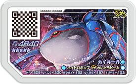 ポケモンガオーレ グランドラッシュ2弾 GR2-057 カイオーガ【グレード5】